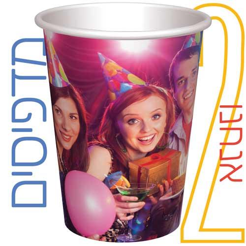 הדפסת כוסות מסיבה עם התמונה והברכה שלכם MyCups.Party