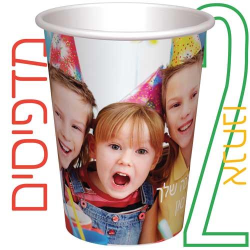 הדפסת כוסות יום הולדת עם התמונה והברכה שלכם MyCups.Party