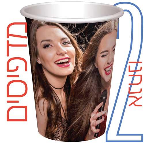 מיתוג כוסות למסיבת רווקות עם התמונה והברכה שלך MyCups.Party