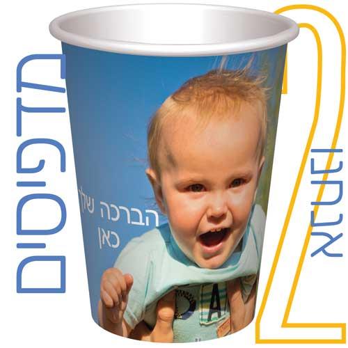 מיתוג כוסות יום הולדת MyCups.Party