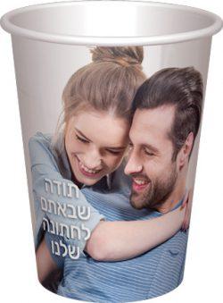 מיתוג כוסות חתונה עם תמונה גדולה והברכה שלכם
