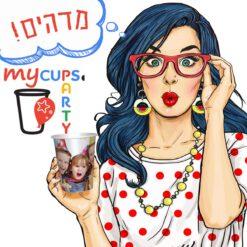 כוס עם תמונה 1 גדולה MyCups.Party אקספרס